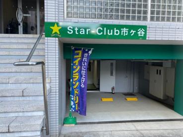Star-Club市ヶ谷の画像1