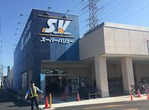 SuperValue(スーパーバリュー) 川口伊刈店