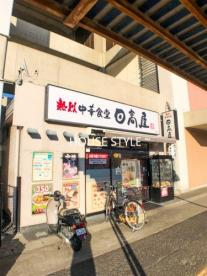 日高屋 北戸田店の画像1