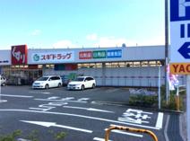 スギドラッグ 熊谷箱田店