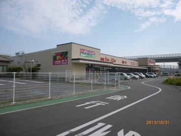 マックスバリュ大矢知店の画像1