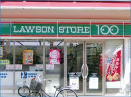 ローソンストア100 台東清川店の画像2