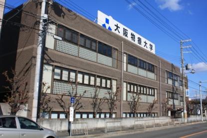大阪物療大学の画像1