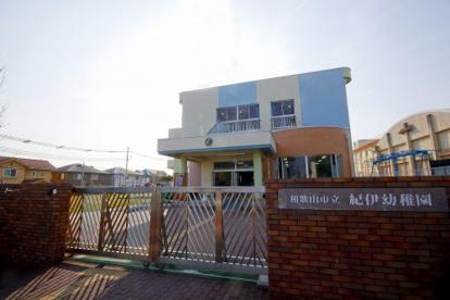 和歌山市立紀伊幼稚園の画像1