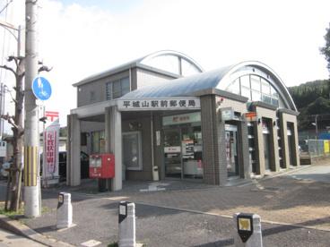 平城山駅前郵便局の画像1