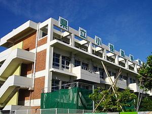 沖縄県立小禄高等学校の画像1