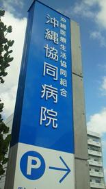 沖縄共同病院の画像1