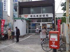 堺鳳東郵便局の画像1