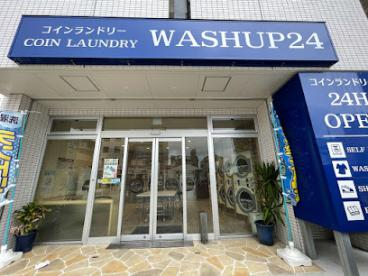 コインランドリー WASHUP24の画像1
