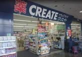 クリエイトSD(エス・ディー) 横浜新羽店