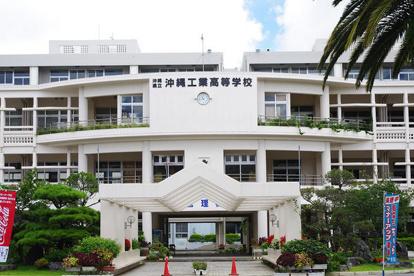 沖縄県立沖縄工業高等学校の画像1