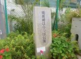 豊島区立南長崎はらっぱ公園