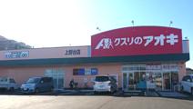 クスリのアオキ 上野台店