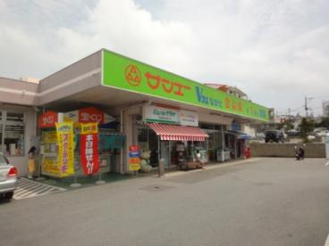 サンエーV21ながた食品館の画像1