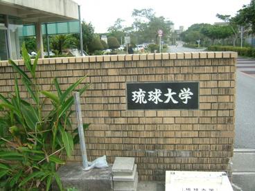 琉球大学の画像1