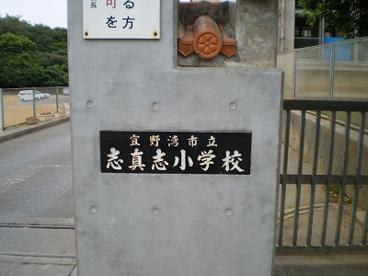 宜野湾市立 志真志小学校の画像1