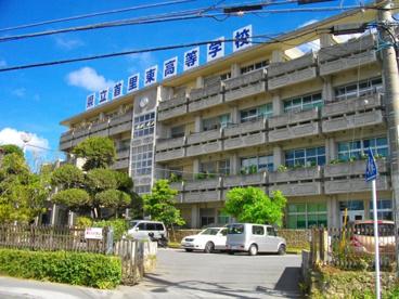 沖縄県立首里東高等学校の画像1
