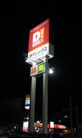 ダイレックス津嘉山店の画像1