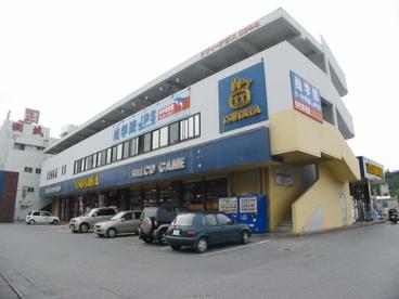 TSUTAYA国場店の画像1