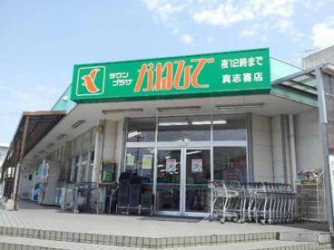 タウンプラザかねひで真志喜店の画像1