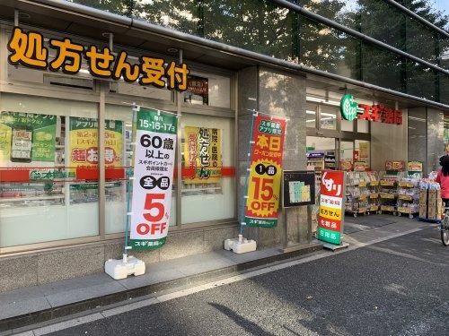 スギ薬局 小石川1丁目店