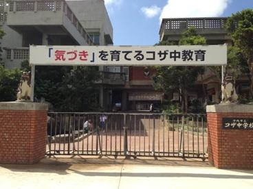 沖縄市立コザ中学校の画像1