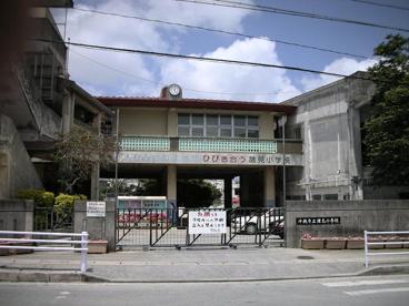 沖縄市立 諸見小学校の画像1