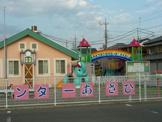 あさひ保育園