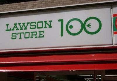 ローソンストア100 アスタくにづか店の画像1