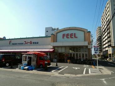 フィール野並店の画像1