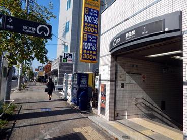 地下鉄桜通線「野並」駅の画像1