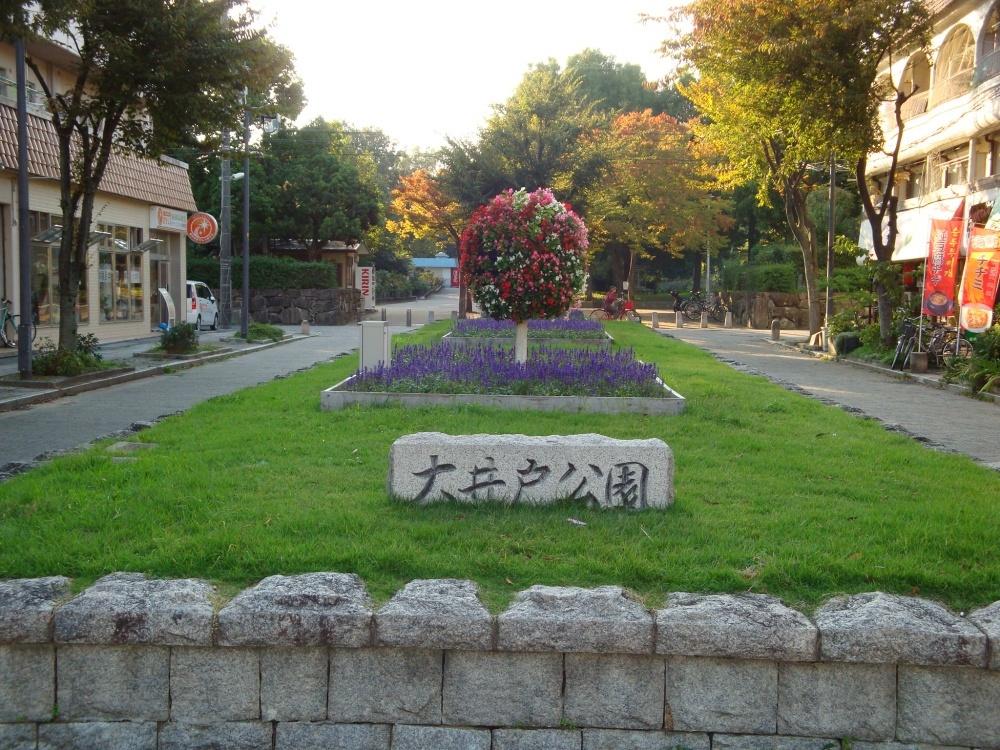 大井戸公園の画像