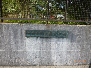 桜小学校の画像2