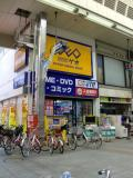 ゲオ神戸板宿駅前店