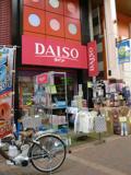 ダイソー 神戸板宿店