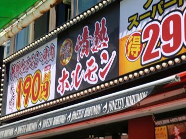 情熱ホルモン 長田酒場の画像1