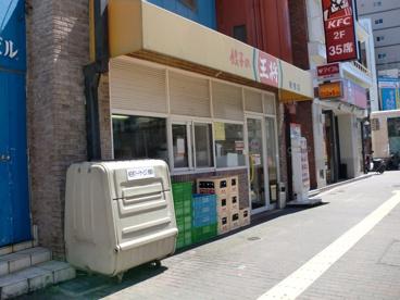 餃子の王将 板宿店の画像1