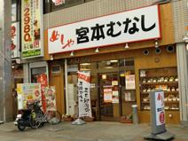 宮本むなし 板宿駅前店