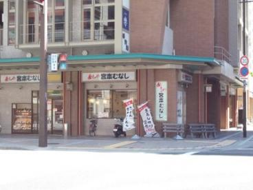 宮本むなし JR新長田駅前店の画像1
