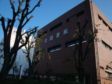 尼崎市立北図書館の画像1