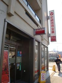 尼崎信用金庫 武庫之荘支店の画像1