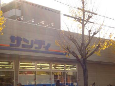 サンディ 武庫元町店の画像1