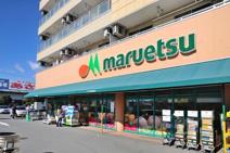maruetsu(マルエツ) 四葉店