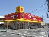 食のスーパーやまもと 観音寺店