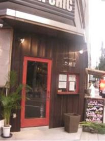 タコテントバー茶琥屋の画像1
