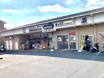 ウェルシアダックス 伏見肥後町店の画像1