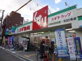 スギ薬局大和田駅前