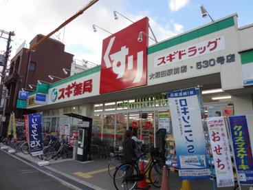 スギ薬局大和田駅前の画像1
