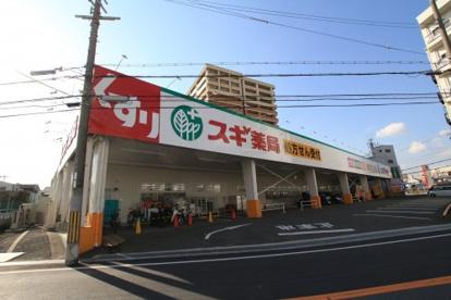 スギ薬局門真店の画像1
