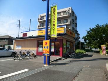 松屋 東船橋店の画像1